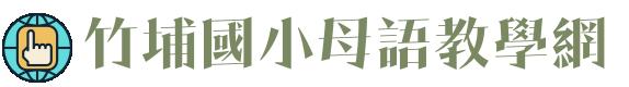 竹埔國小母語教學網